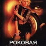 Фатальна жінка / Femme Fatale (2002)