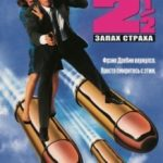 Голий пістолет 2 1/2: Запах страху / The Naked Gun 2½: The Smell of Fear (1991)