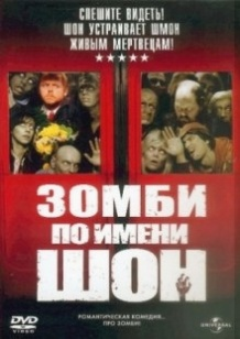 Зомбі на імя Шон / Shaun of the Dead (2004)