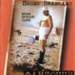 Фантоцці / Fantozzi (1975)