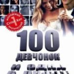100 дівчат і одна в ліфті / 100 Girls (2000)