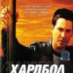 Хардбол / Hard Ball (2001)