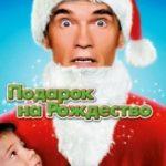 Подарунок на Різдво / Jingle All the Way (1996)
