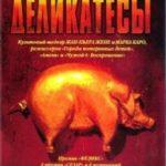 Делікатеси / Delicatessen (1991)