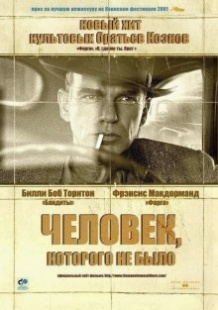 Людина, якої не було / The Man Who wasnt There (2001)