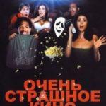Дуже страшне кіно / Scary Movie (2000)