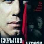 Прихована загроза / Domestic Disturbance (2001)