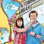 Атомний Іван / Атомный Иван (2012)