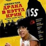 Бійка в Бетл Крик / The Big Brawl (1980)