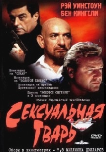 Сексуальна тварюка / Sexy Beast (2000)