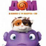 Дім / Home (2015)