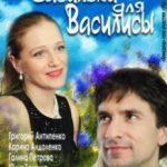 Волошки для Василини / Васильки для Василисы (2012)