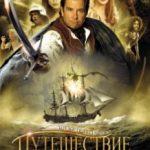Подорож єдинорога / Voyage of the Unicorn (2001)