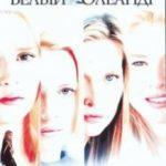 Білий олеандр / White Oleander (2002)