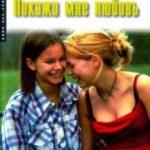 Покажи мені любов / Fucking Åmål (1998)