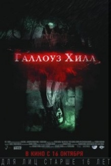 Галлоуз Хілл / Gallows Hill (2013)