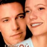 Чужий квиток / Bounce (2000)