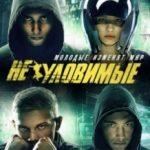 Невловимі / Неуловимые (2015)