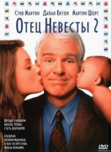 Батько нареченої 2 / Father of the Bride Part II (1995)