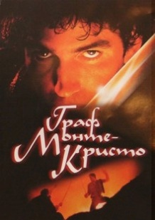 Граф Монте Крісто / The Count of Monte Cristo (2002)