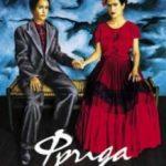 Фріда / Frida (2002)