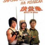 Закусочна на колесах / Kuai can che (1984)