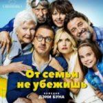 Від родини не втечеш / La я tite famille (2018)
