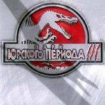 Парк Юрського періоду 3 / Jurassic Park III (2001)