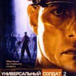 Універсальний солдат 2: Повернення / Universal Soldier: The Return (1999)