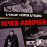 Пічки-лавочки / Печки-лавочки (1972)