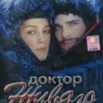 Доктор Живаго / Doctor Zhivago (2002)