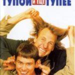 Тупий і ще тупіший / Dumb & Dumber (1994)
