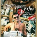Там, де бродить бізон / Where the Buffalo Roam (1980)