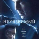 Невразливий / Unbreakable (2000)