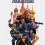 Поліцейська академія 7 / Police Academy: Mission to Moscow (1994)