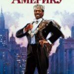 Поїздка в Америку / Coming to America (1988)