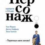 Персонаж / Stranger Than Fiction (2006)
