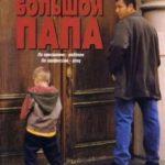 Великий тато / Big Daddy (1999)