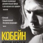 Кобейн: Чортів монтаж / Kurt Cobain: Montage of Heck (2015)