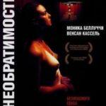 Незворотність / Irréversible (2002)