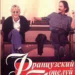 Французький поцілунок / French Kiss (1995)