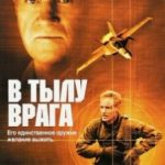 В тилу ворога / Behind Enemy Lines (2001)