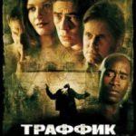 Трафік / Traffic (2000)