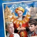 Старий Хоттабич / Старик Хттабыч (1956)