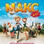 Макс і його компанія / Max & Co (2007)
