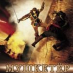 Мушкетер / The Musketeer (2001)