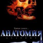 Анатомія / Anatomie (2000)