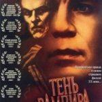 Тінь вампіра / Shadow of the Vampire (2000)