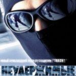 Нестримні / Riders (2002)
