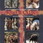 Кво Вадіс / Quo Vadis (2001)